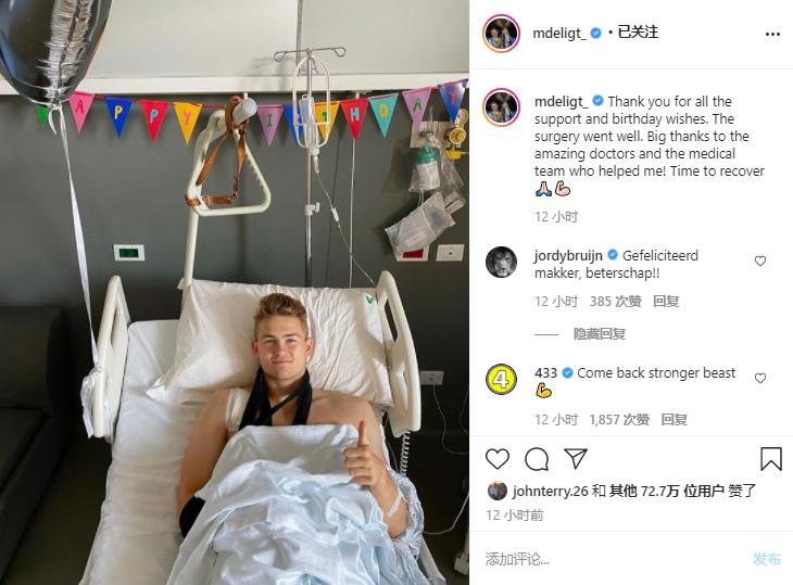 病房里过生日,德利赫特发文感谢球迷和医护人员的关心国际足球新闻