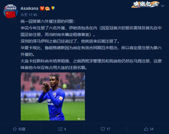 朱艺:申花深圳华夏鲁能已注册6外足球援,仅剩一个更换名额