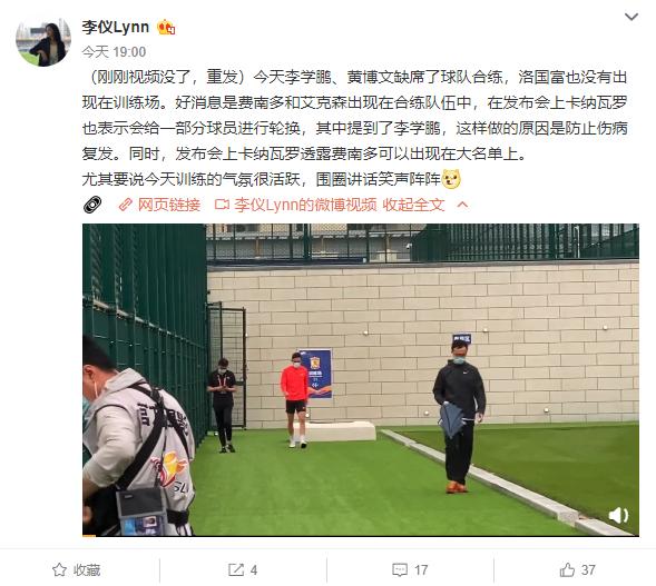 李学鹏黄博文洛国富缺席恒大合练,费南多艾克森回归