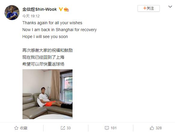 金信煜伤后回到上海,微博晒腿部固定装置照国际足球