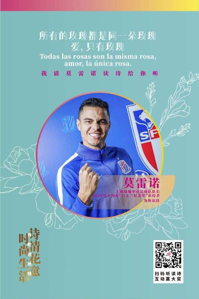 足球 为你读诗!莫雷诺受邀参加2020上海地铁诗歌进地铁活动