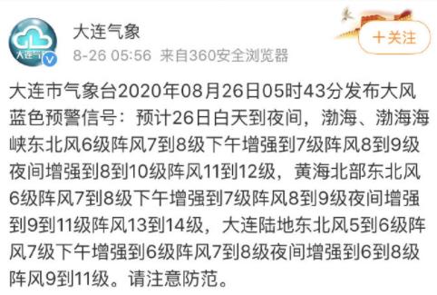 国际足球新闻申花战建业又悬了?大连连续发布大风台风雷电暴雨信号