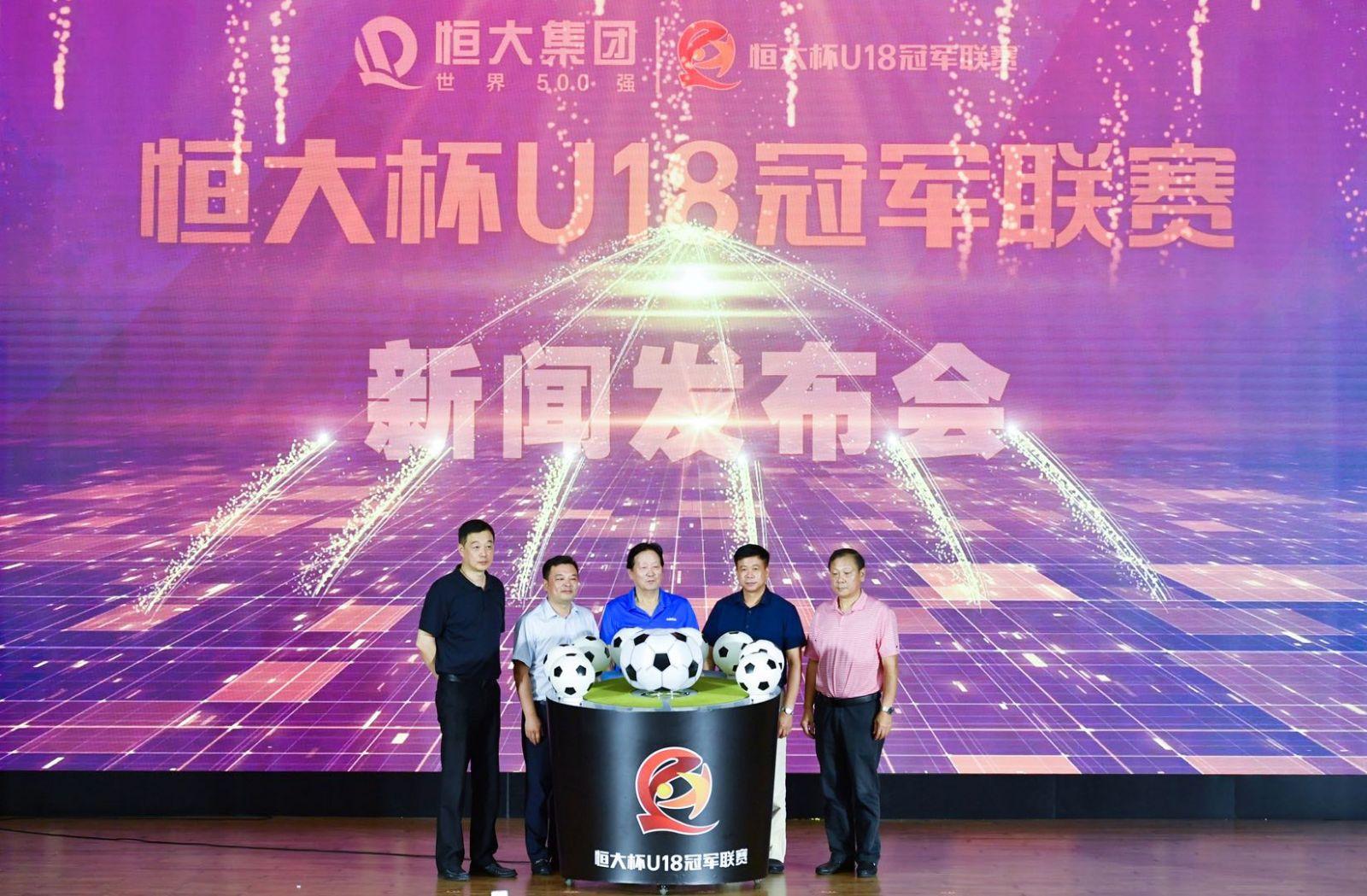 恒大杯U18冠军联赛国际足球开幕,参赛队包括中超、中甲梯队