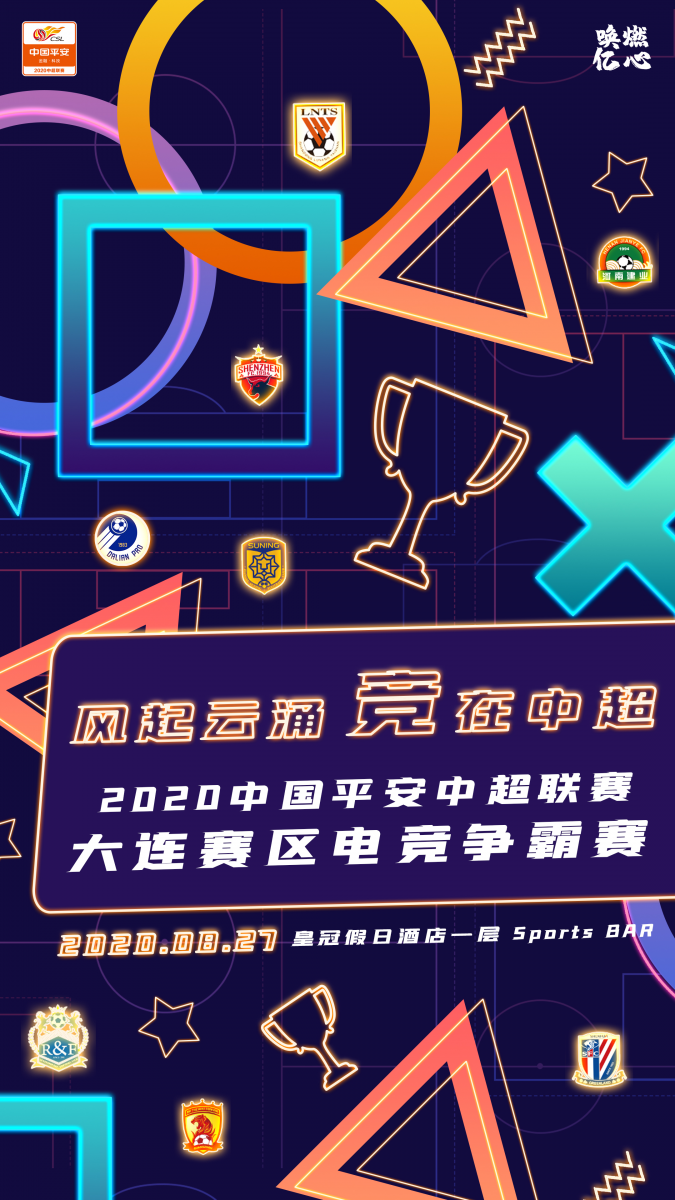 大连赛区明晚将举办FIFA20电竞比赛,国际足球每队派两人参赛