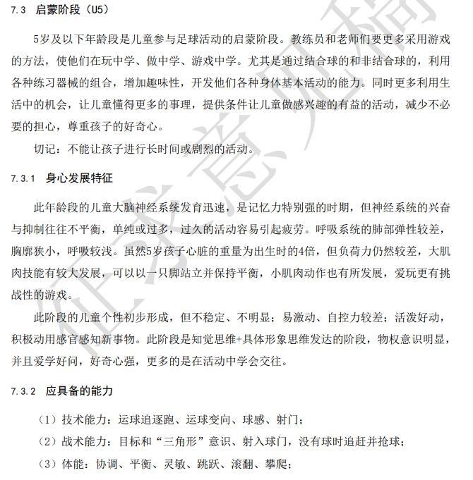 沪媒评足协青少年训练大纲:希望是良好开端而不是折腾