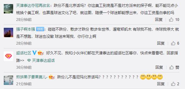 泰达发布京津德比海报:碰碰不跌份儿,球迷:用北京话?