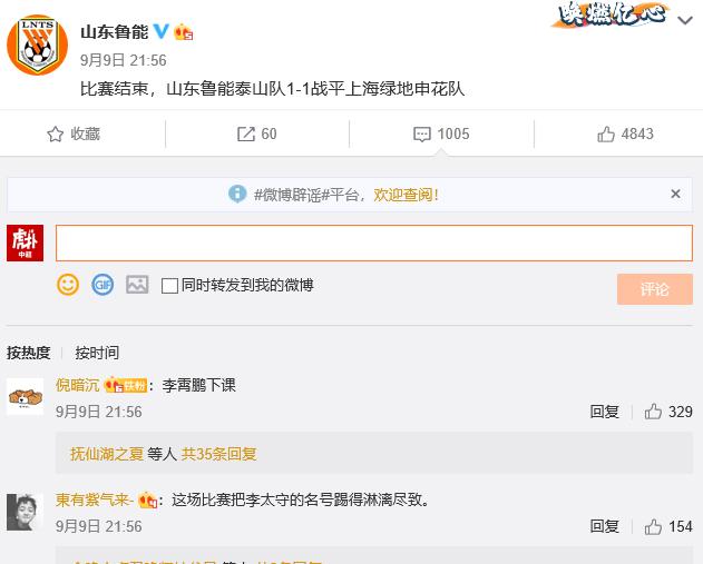 鲁能1-1战平申花,鲁能官方微博遭球迷围攻:李霄鹏下课 第2张
