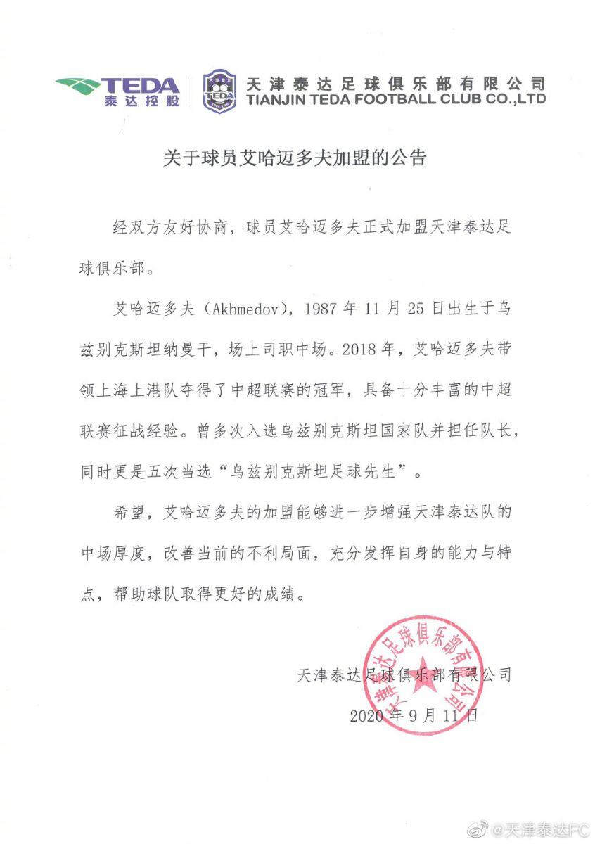 官方:艾哈迈多夫正式转会加盟天津泰达
