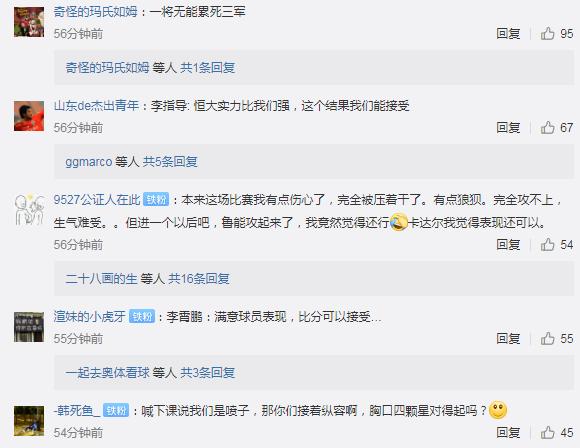"""不满球队4轮不胜,鲁能官博再次被球迷刷屏""""下课"""" 第2张"""