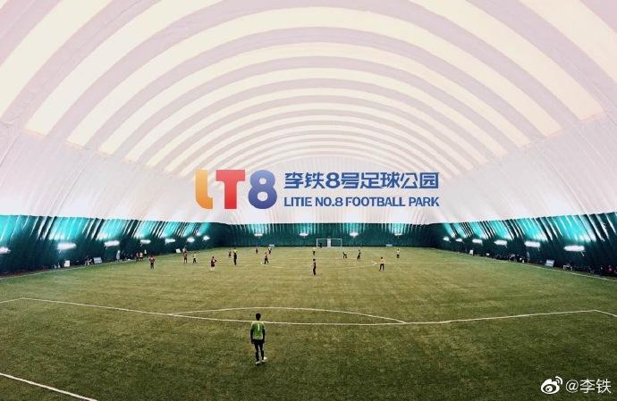 李铁:李铁8号足球公园升级改造,已是全国最好青训场地 第3张