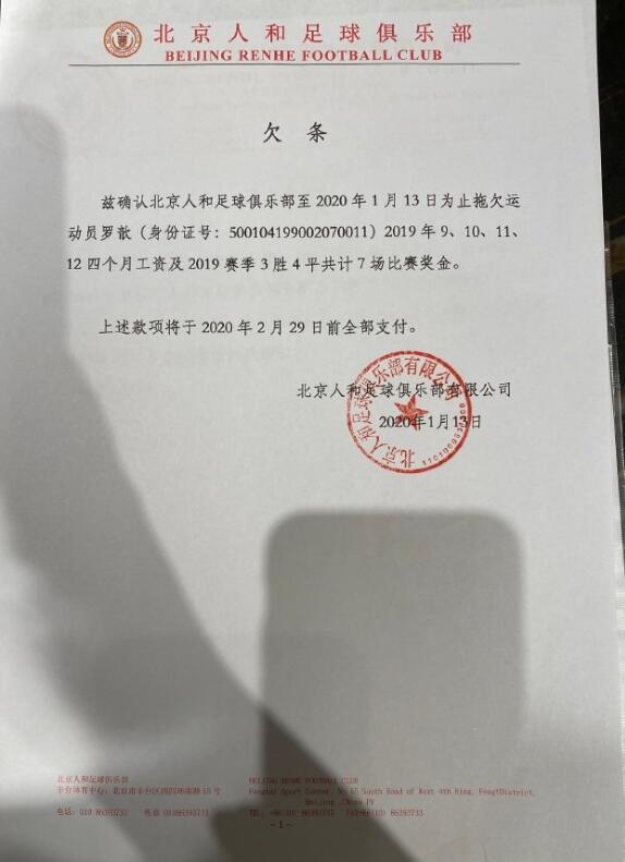 冯仁亮、陈杰等7名北京人和球员状告俱乐部拖欠工资 第2张