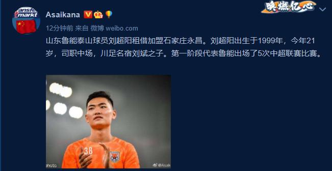 朱艺:鲁能球员刘超阳租借加盟石家庄永昌