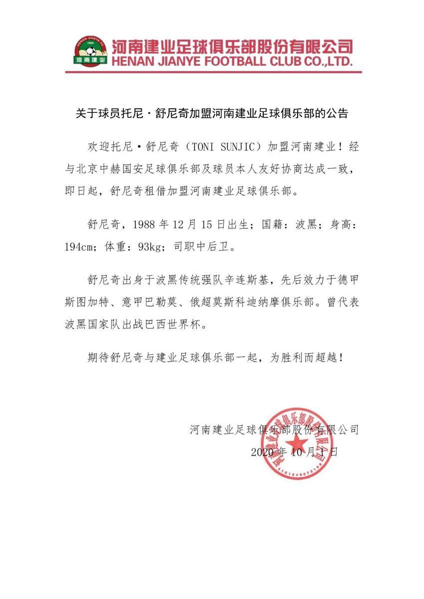 建业官方:北京国安外援舒尼奇租借加盟