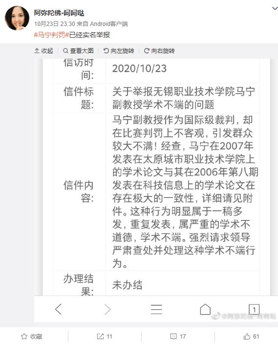 鲁能球迷实名举报马宁学术不端,论文恶意一稿多发 第2张