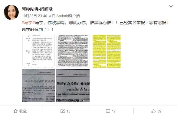 鲁能球迷实名举报马宁学术不端,论文恶意一稿多发 第3张