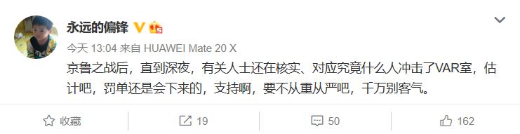 记者:有关人士调查京鲁战哪些球员冲击VAR室,或将受罚 第2张