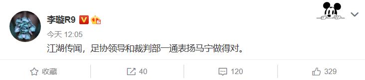 媒体人:江湖传闻,足协领导和裁判部一通表扬马宁做得对 第2张