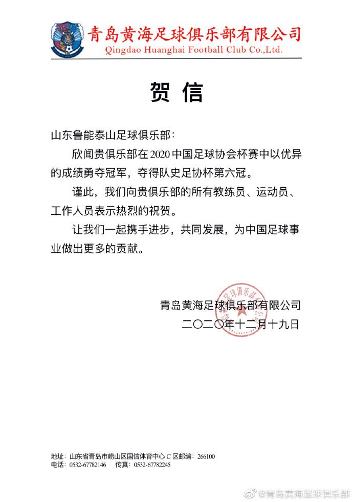 青岛黄海祝贺鲁能夺冠:让我们一起携手进步,共同发展