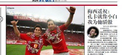梅西祝贺孔卡:阿根廷人因他而骄傲