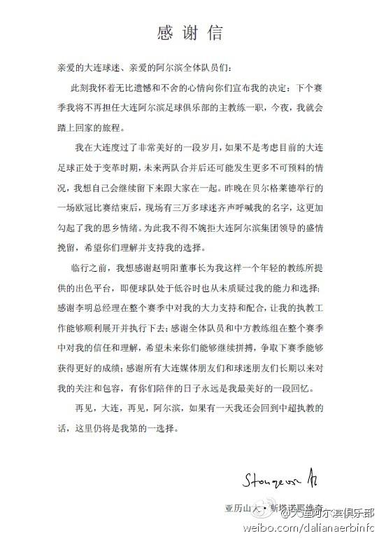 大连阿尔滨官方宣布斯塔诺辞职