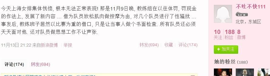 辛姓教练酒后失态,上海女排遭性骚扰?