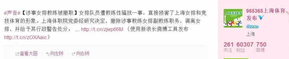上海女排性骚扰事件追踪:当事教练被撤职