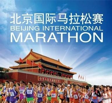 2012北京马拉松将进行海外直播