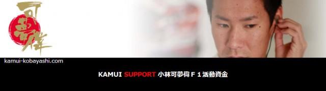 小林正通过网络寻找赞助以尝试继续留在F1