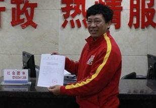 广东省五人足球协会将正式成立