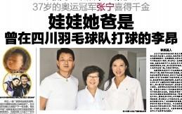 张宁秘密再婚后产子:丈夫也曾打羽毛球