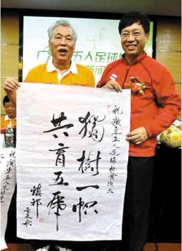 广东五人制足协成立,国内首个省级民间足协