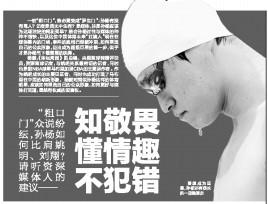 杨毅:孙杨情商和姚明刘翔有差距