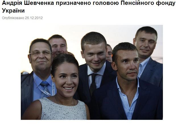 舍甫琴科担任乌克兰新任养老保险基金主席