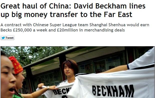 英媒:申花或25万镑周薪签贝克汉姆