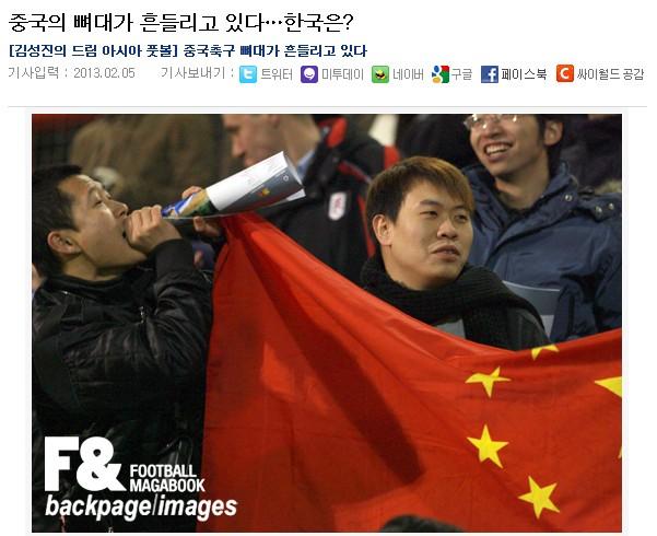 韩媒:中超水平低,各队过于依靠外援
