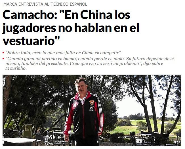 卡马乔:中国球员在更衣室里不交流