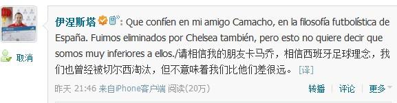 伊涅斯塔声援卡马乔:相信西班牙足球理念