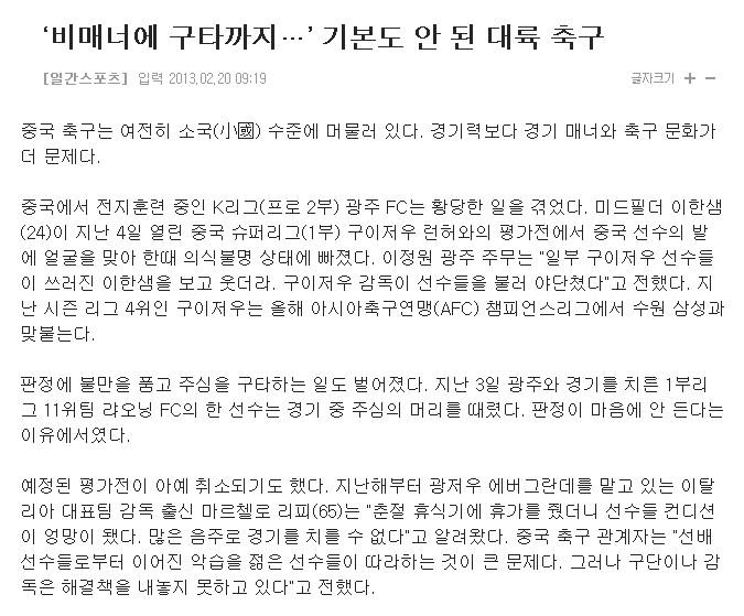 韩媒曝恒大因球员喝酒过多取消热身赛