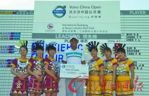 沃尔沃高尔夫中国公开赛国际资格赛收杆