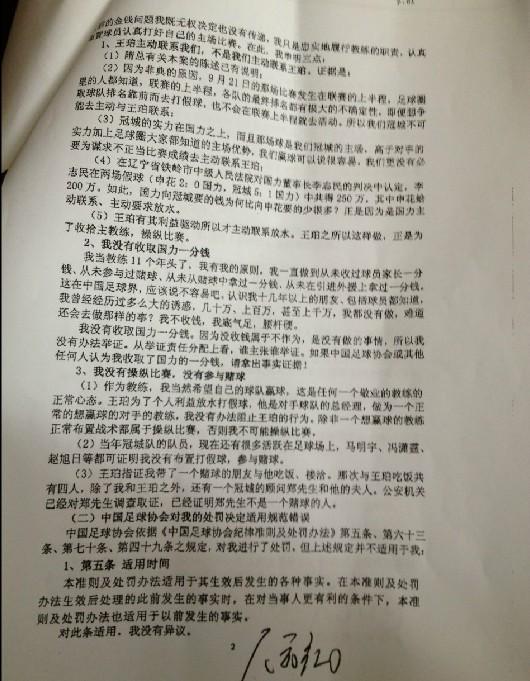 徐弘正式提交申诉材料,请求取消禁足处罚