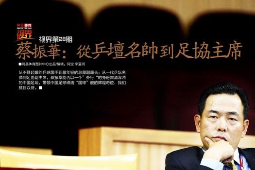 港媒曝蔡振华或接任总局局长