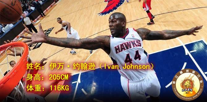 伊万-约翰逊正式加盟浙江稠州银行队