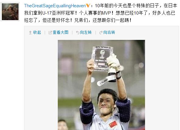 王大雷忆10年前亚少赛:我们在日本夺冠!