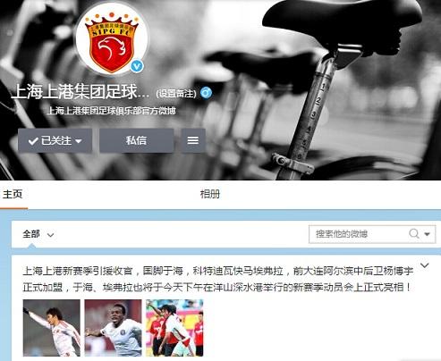 官方:于海、杨博宇、埃弗拉加盟上海上港