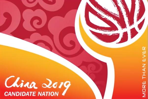 中国获得2019年男篮世界杯举办权