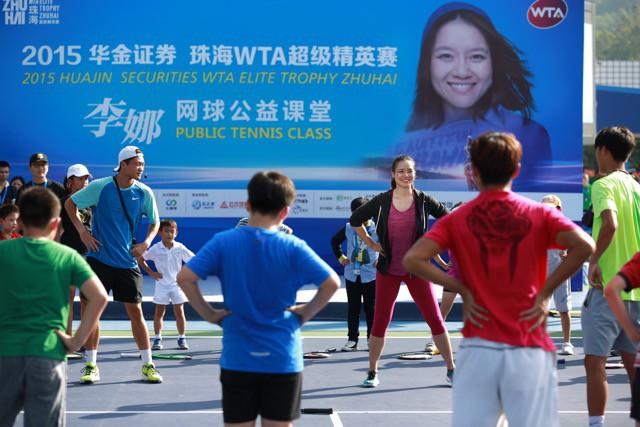 李娜在珠海出席多项活动引爆网球热潮