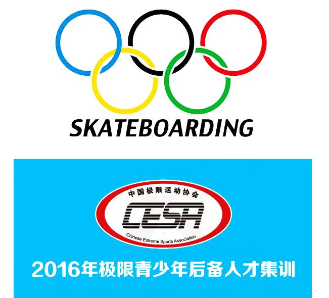 滑板冲浪今晨入奥 CESA青训火热进行