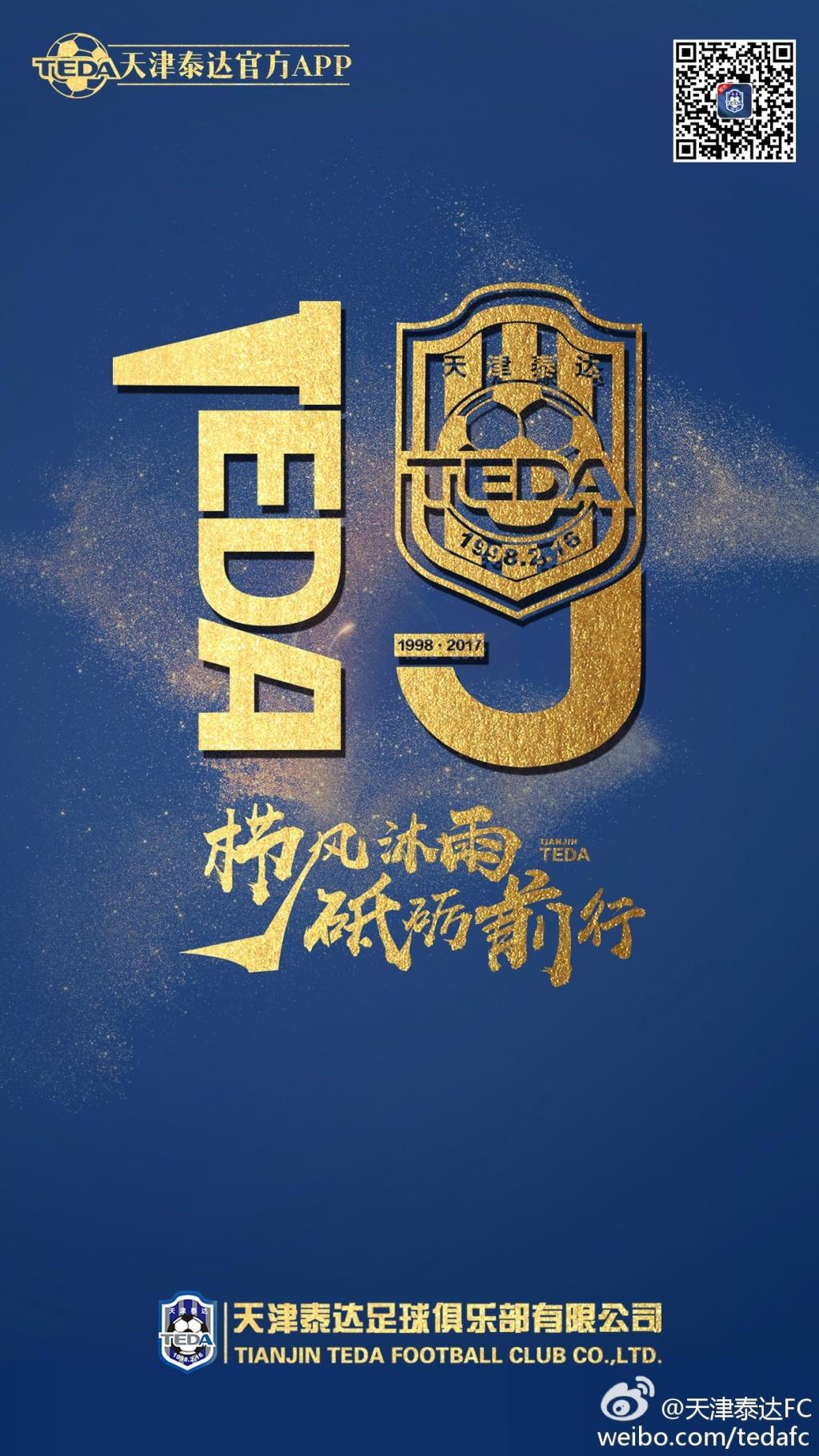 19年风雨路,天津泰达视频庆祝俱乐部19岁生日