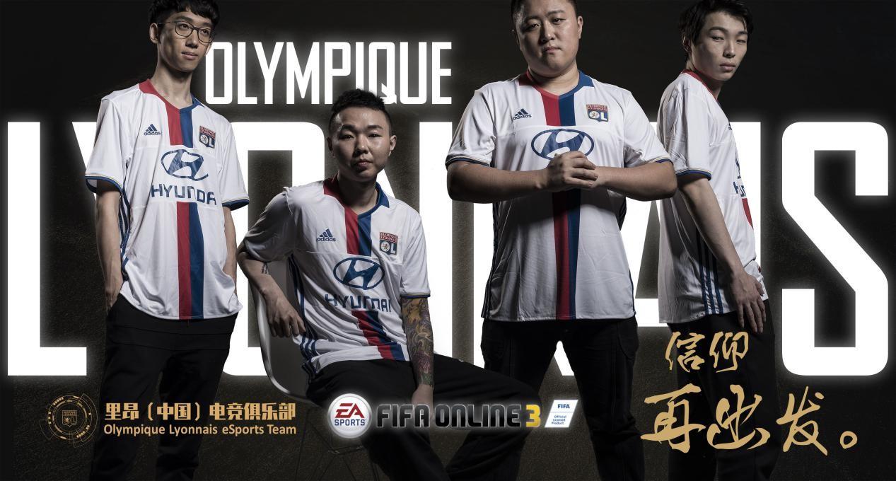 里昂进入中国市场的第一步,为什么是成立一支FIFA Online 3战队?