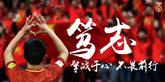 中国之队发布中伊战赛后海报:比心致意球迷